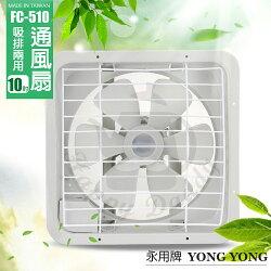 【永信牌】台製 耐用大馬達 10吋排風扇/吸排兩用通風扇 FC-510