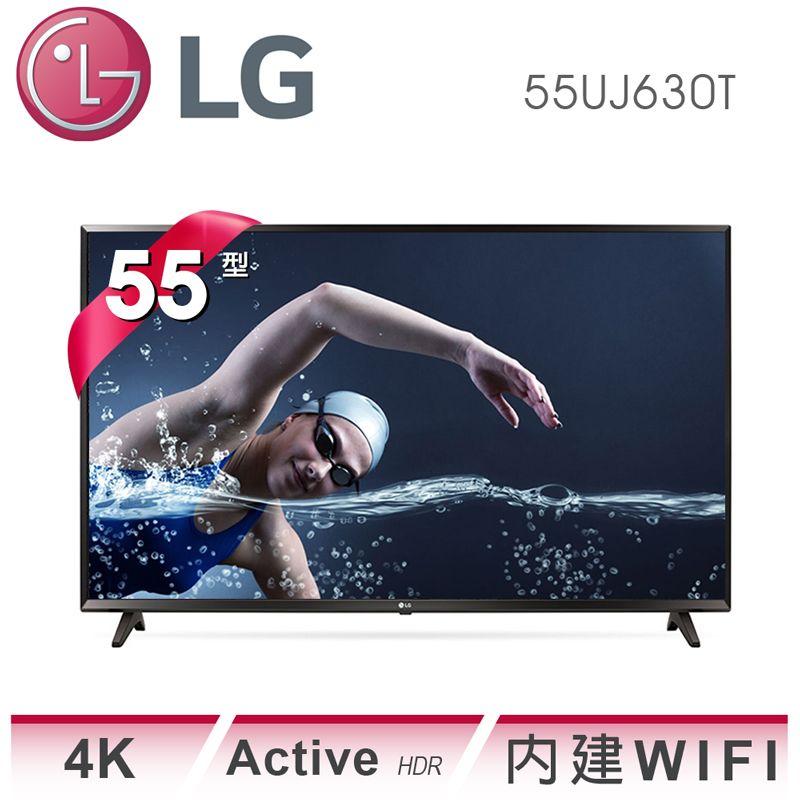 【LG樂金】55型 4K UHD智慧聯網電視 (55UJ630T)★含安裝配送