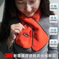保暖配件推薦圍巾推薦到新雪麗舒適輕柔保暖脖圍 3M Thinsulate新雪麗就在Safetylite推薦保暖配件推薦圍巾