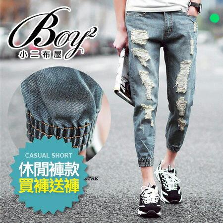 【PPK85022】《買長褲送長褲》韓流復古刷色破壞束口九分單寧褲☆BOY-2☆