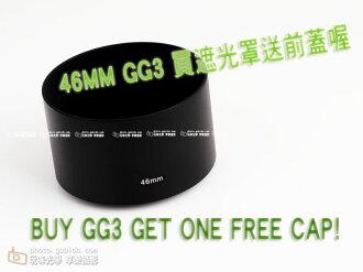 [享樂攝影] Contax RF金屬遮光罩 GG3 46mm 長焦 望遠鏡專用 送前蓋 G90 90mm