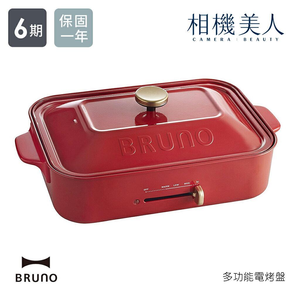 BRUNO 多功能 電烤盤 藍色 紅色 台灣電壓 原廠公司貨 保固一年