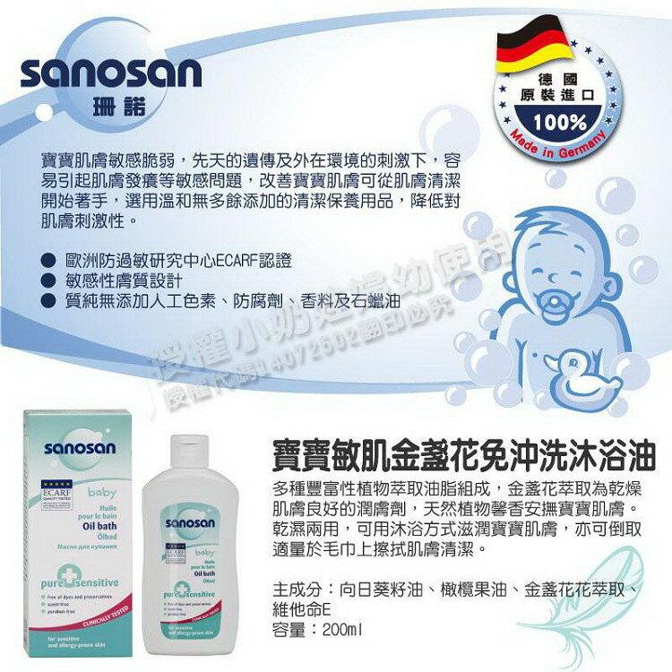 Sanosan 珊諾 - 寶寶敏肌金盞花免沖洗沐浴油200ml 1