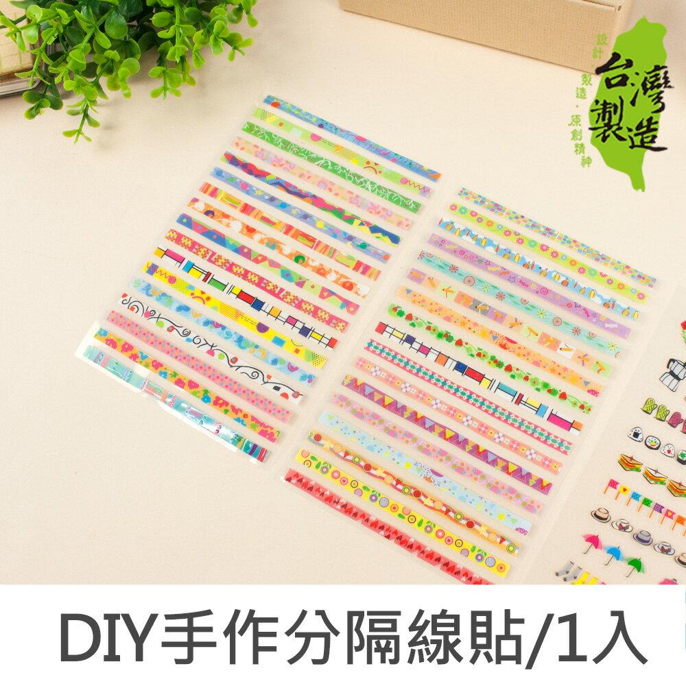 珠友 ST-30022 分隔線貼/手帳 日誌 相冊 日記 禮品 卡片裝飾貼/1入