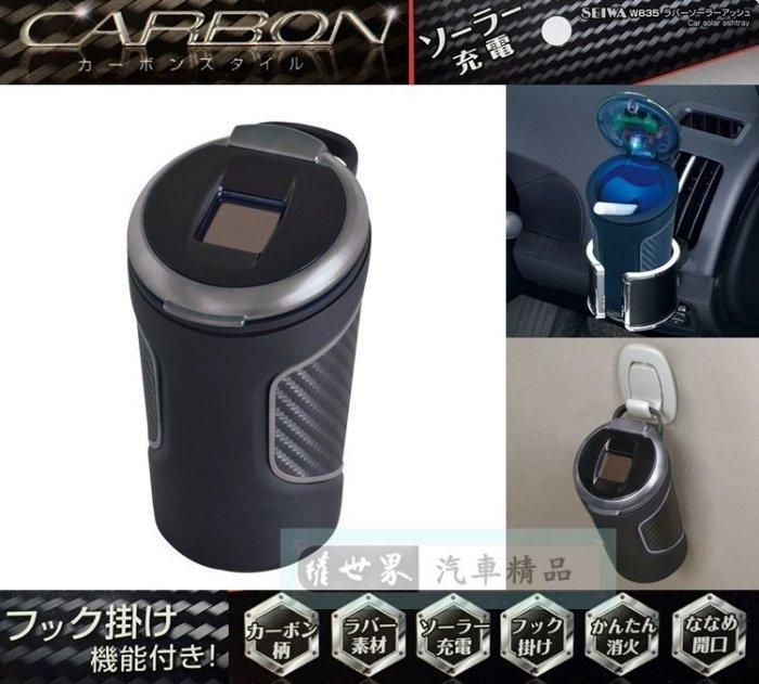 權世界@汽車用品 日本 SEIWA 碳纖紋銀框 可掛式橡膠防震 太陽能夜間感應式 LED燈藍光 煙灰缸 W835