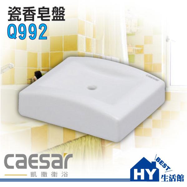 凱撒陶瓷 Q992 瓷香皂盤 肥皂盤~HY 館~水電材料 ~  好康折扣