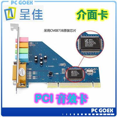 ☆pcgoex軒揚☆呈佳PCI接口聲卡CMI8738芯片4.1聲道音效卡3D音效卡電腦主機音源耳機