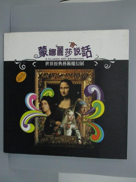 【書寶二手書T9/藝術_QEZ】蒙娜麗莎說話_世界經典藝術魔幻展