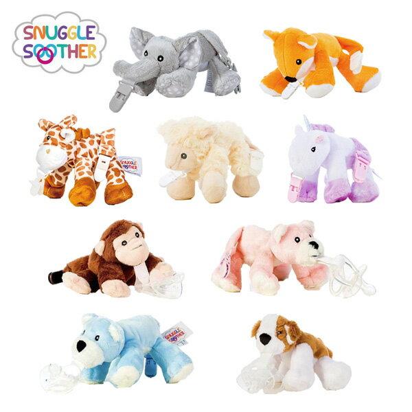 Snuggle 史納哥 安撫絨毛玩偶娃娃奶嘴夾-多款可選【悅兒園婦幼生活館】