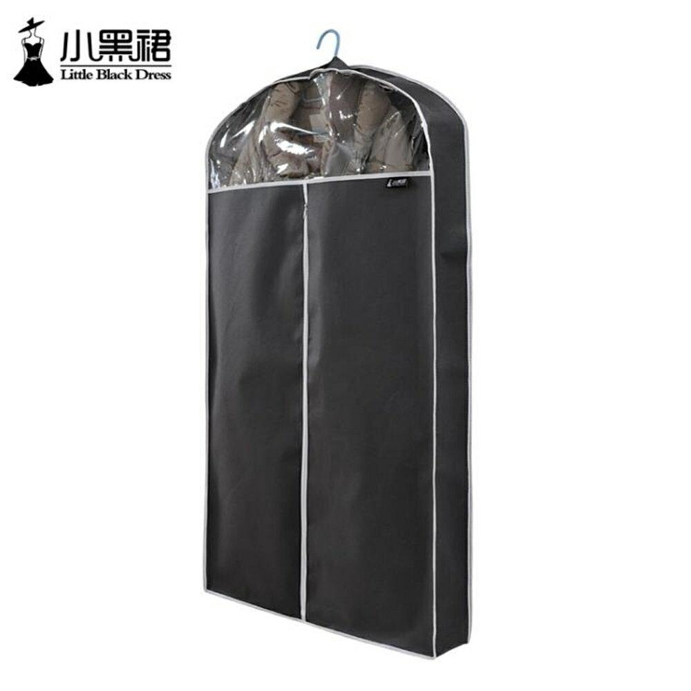 立體衣物防塵罩套大衣收納防塵袋掛式