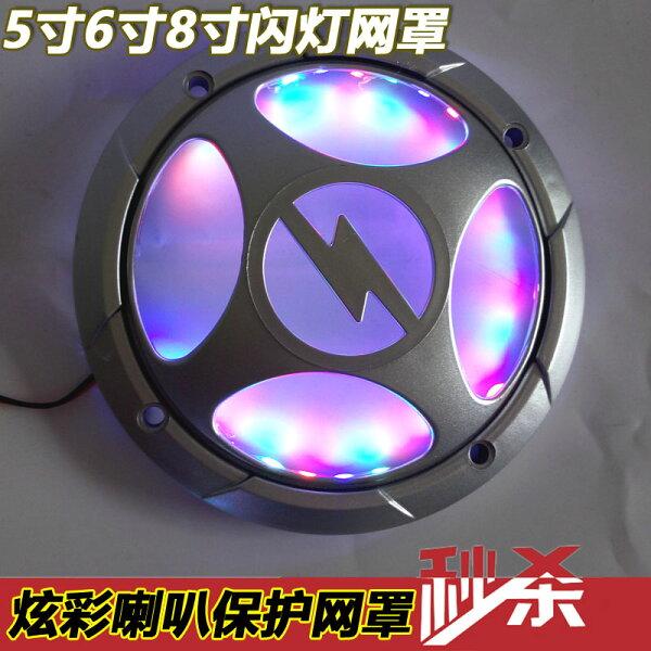 美琪喇叭保護罩音箱網罩彩燈喇叭網罩汽車喇叭塑料網蓋