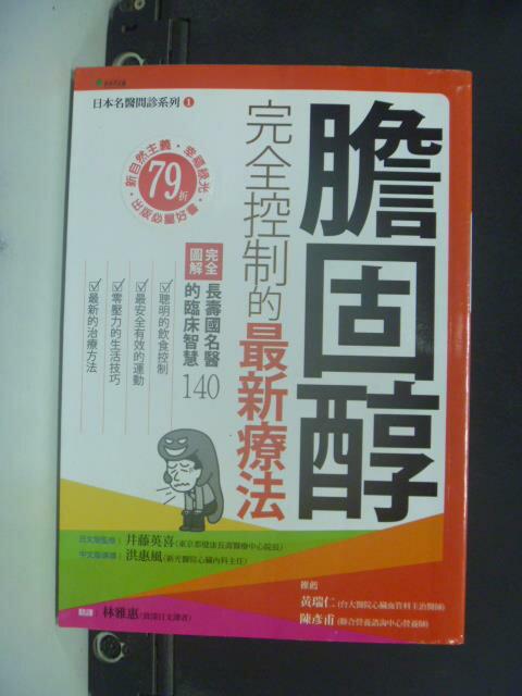 【書寶二手書T6/醫療_GSH】膽固醇完全控制的最新療法_井藤英喜/監修
