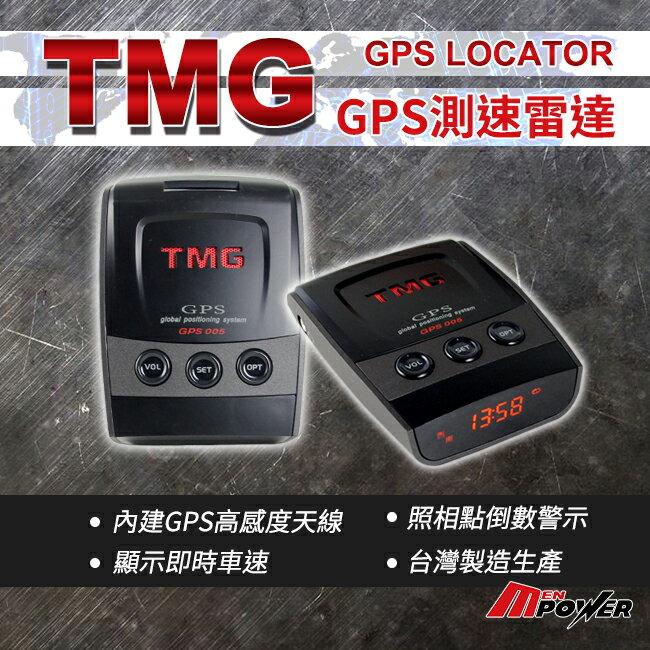 ~禾笙科技~ TMG GPS~005 衛星雷達測速器 GPS天線 固定照相 照相點倒數警示