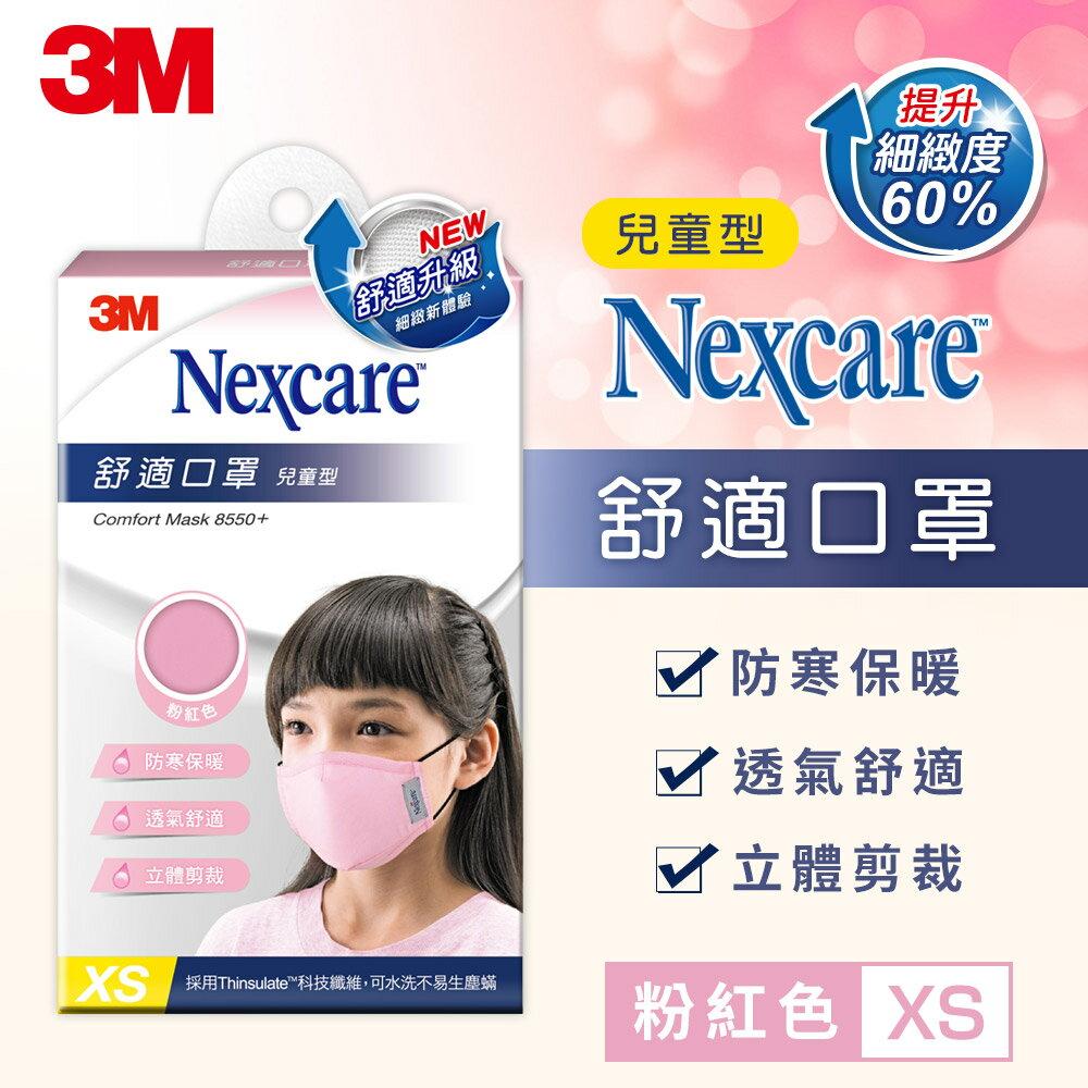 3M 8550+ Nexcare 舒適口罩升級款-粉紅色(兒童XS)7100186954★居家購物節 0