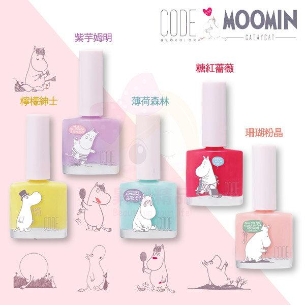 韓國 CODE GLOKOLOR x MOOMIN 嚕嚕米 櫻花樹下的情書指甲油 10ml