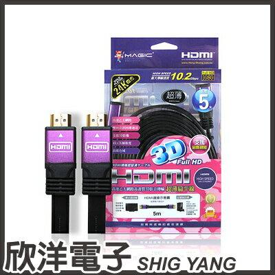 <br/><br/>  ※ 欣洋電子 ※ Magic 鴻象 HDMI 1.4版高畫質影金屬接頭音傳輸扁平線 5米(HDMI14F-05K)<br/><br/>