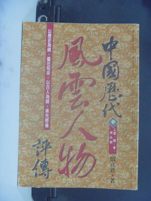 【書寶二手書T2/傳記_HPB】中國代風物人物評傳_3.三國.魏晉南北朝_慼宜君