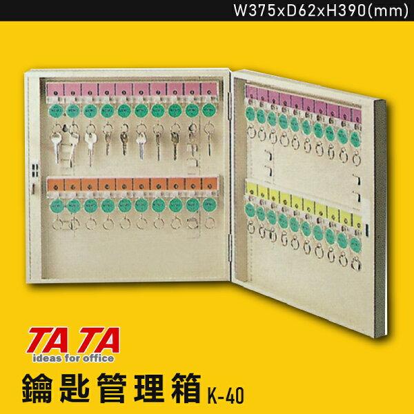 【品牌特選】TATAK-40鑰匙管理箱置物箱收納箱吊掛箱鑰匙商店飯店學校旅館工廠