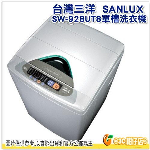 <br/><br/>  台灣三洋 SANLUX SW-928UT8 單槽洗衣機 9KG MIT 小家庭 全自動 省水 保固三年 SW928UT8 (全台免運含基本安裝舊機回收)<br/><br/>