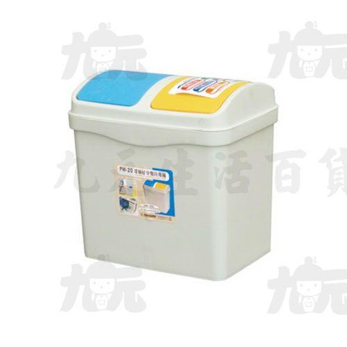 【九元生活百貨】聯府PW-20哥倆好分類垃圾桶PW20