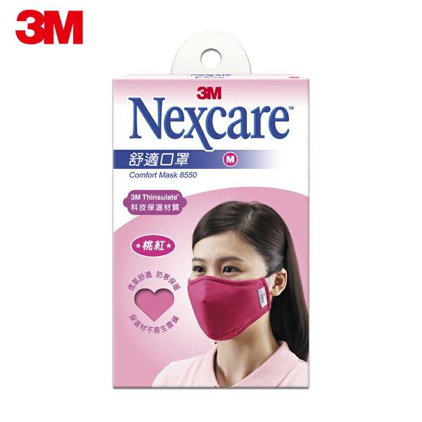 3MNexcare保暖型舒適口罩-M(桃紅色)