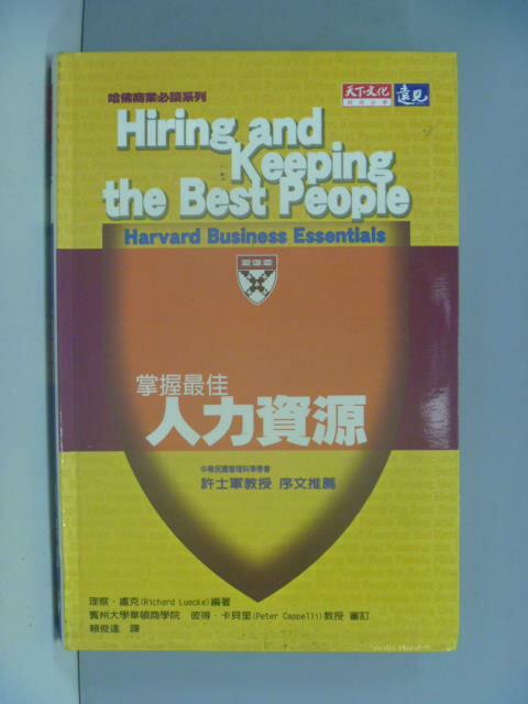 【書寶二手書T1/財經企管_ZER】掌握最佳人力資源_理察‧盧克