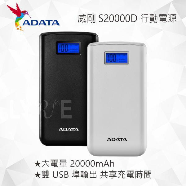 ADATA 威剛 S20000D 行動電源