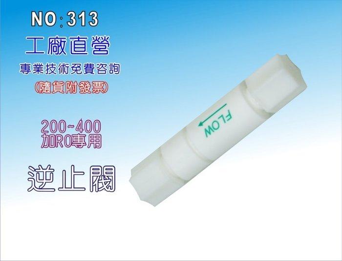 【龍門淨水】200~400GRO純水機專用逆止閥 淨水器 濾水器 電解水機 飲水機(貨號313)