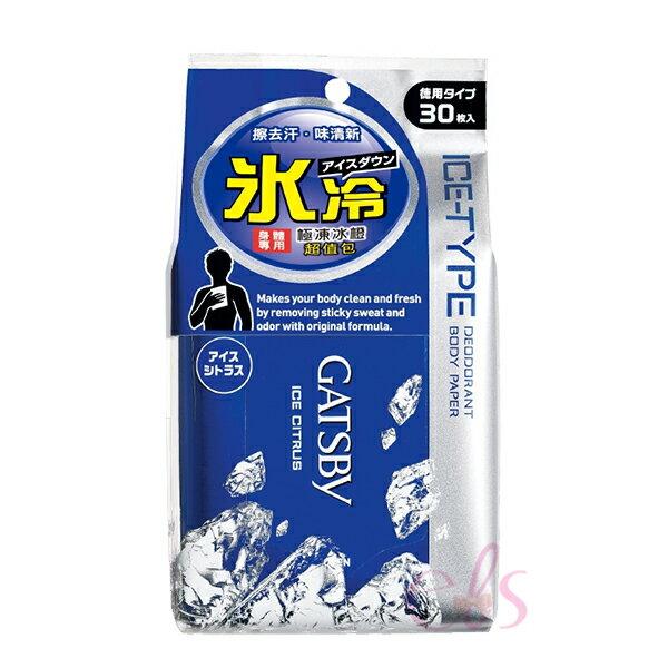 GATSBY 體用抗菌濕巾(極凍冰橙)超值包30張入 ☆艾莉莎ELS☆ - 限時優惠好康折扣