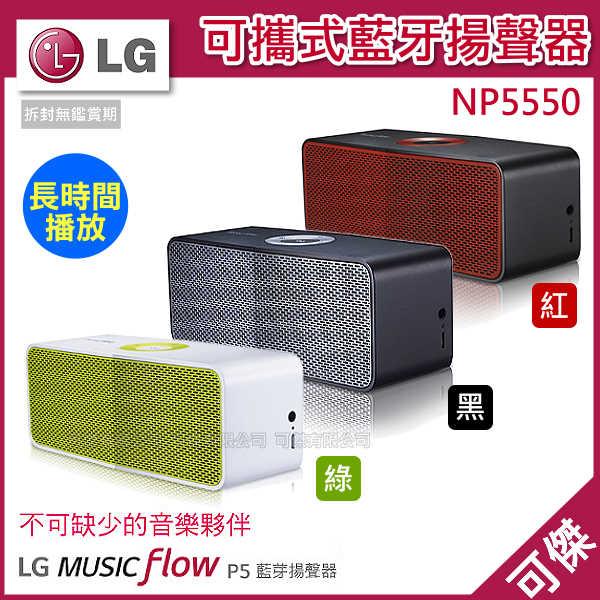 出清 可傑 LG Music Flow P5 可攜式藍牙揚聲器 藍芽喇叭 NP5550  長時播放 音效調校 公司貨