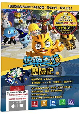 快樂星貓歷險記(上)~AR.VR卡通互動著色書