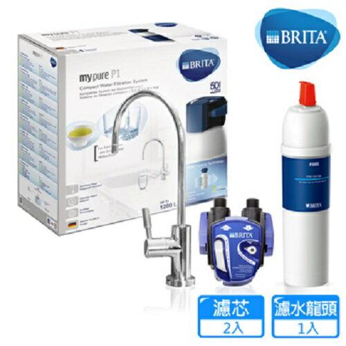 【送 】 德國 BRITA mypure P1硬水軟化櫥下型濾水系統 P3000濾芯(共2芯)