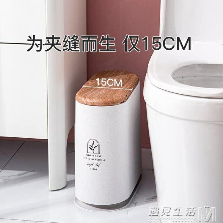 垃圾桶衛生間家用帶蓋夾縫款一體式窄款廁所創意按壓式馬桶手紙簍 果果輕時尚