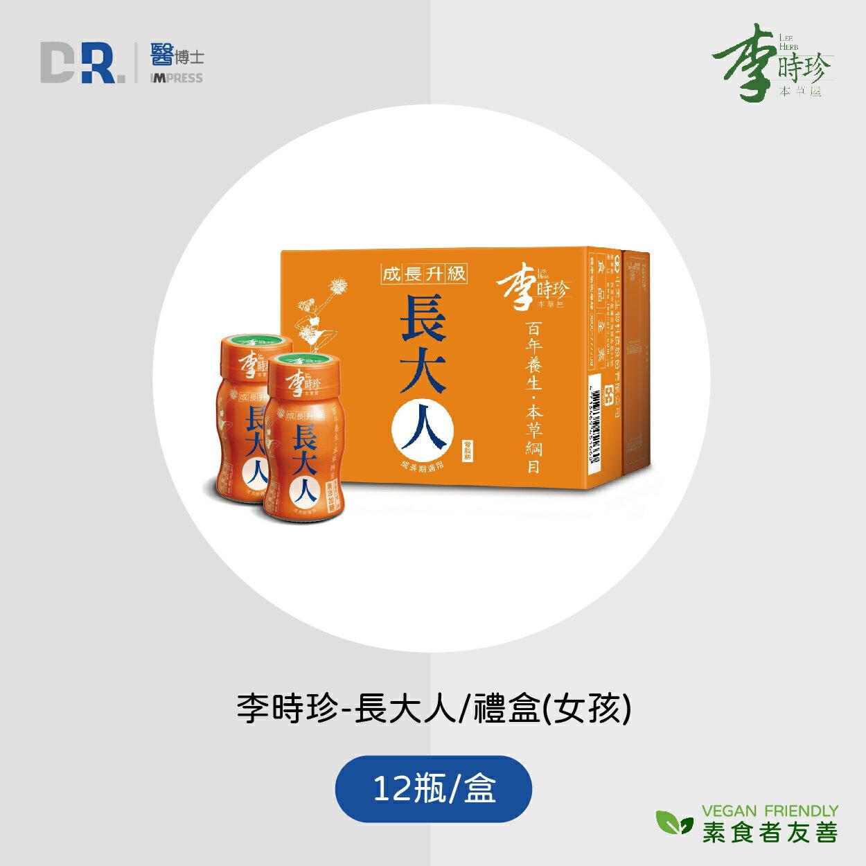 【醫博士】(免運)李時珍-本草屋長大人(女孩版)50mlx12瓶/盒