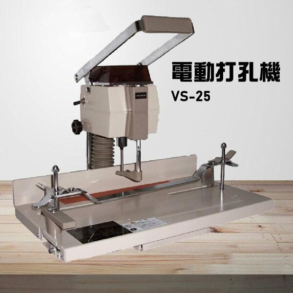 【辦公事務機器嚴選】UCHIDAVS-25手壓式電動打孔機膠裝包裝膠條印刷辦公機器日本製造