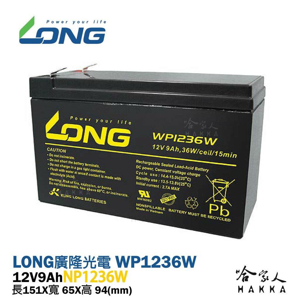 【LONG 廣隆光電】 WP1236W NP 12V 9Ah 電動車電池 電動滑板車 玩具車 代步車 電動機車 哈家人