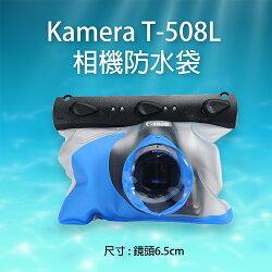 攝彩@Kamera T-508L 相機防水袋 鏡頭6.5cm 潛水 游泳 浮潛 防塵防沙 單眼相機 保固一年