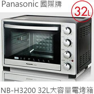 (送專屬食譜書) Panasonic 國際牌 NB-H3200 32L 雙溫控/發酵烤箱