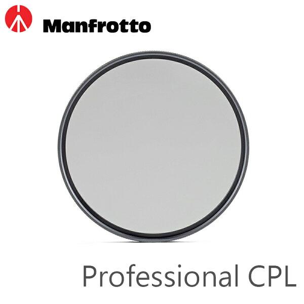 ◎相機專家◎ManfrottoProfessionalCPL偏光鏡72mm防靜電抗刮正成公司貨