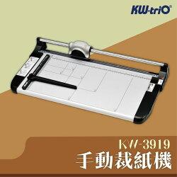 手動裁紙機 KW-trio【KW-3919】截紙 包裝 裁切 手動切紙裁刀 壓切 大量切割 裝訂