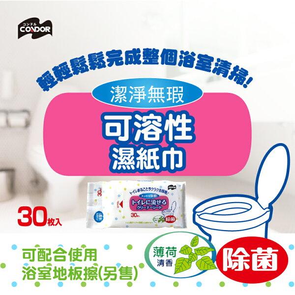 日本CONDOR水溶性抗菌濕紙巾-薄荷香