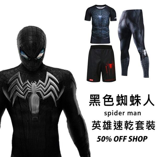 50%OFFSHOP黑色蜘蛛人電影同款運動健身套裝三件組【SS-A037686C】
