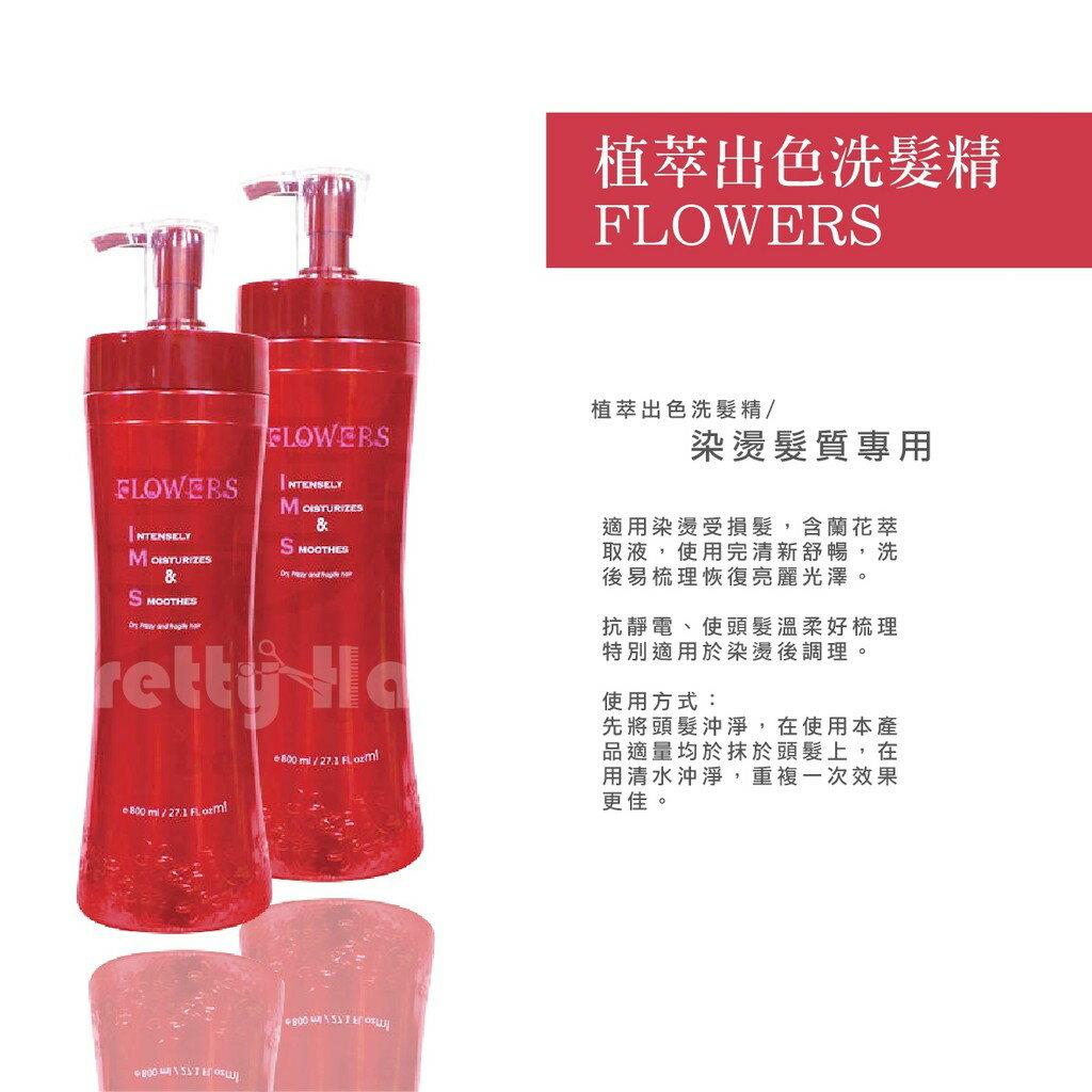 【麗髮苑】FLOWERS 花若思 植萃出色護髮素 護色 護髮 染燙受損髮 染後專用 洗髮精