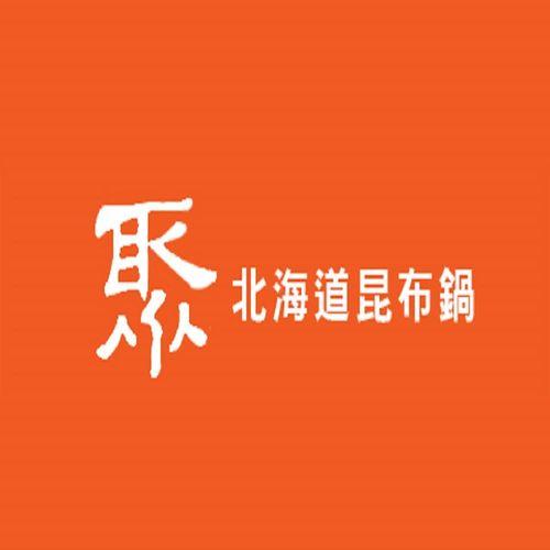 聚北海道昆布鍋禮券/ 餐券 / 王品系列餐券