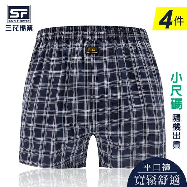 三花棉業sunflower:【SunFlower三花】三花5片式平口褲.四角褲(4件組)_小尺碼隨機
