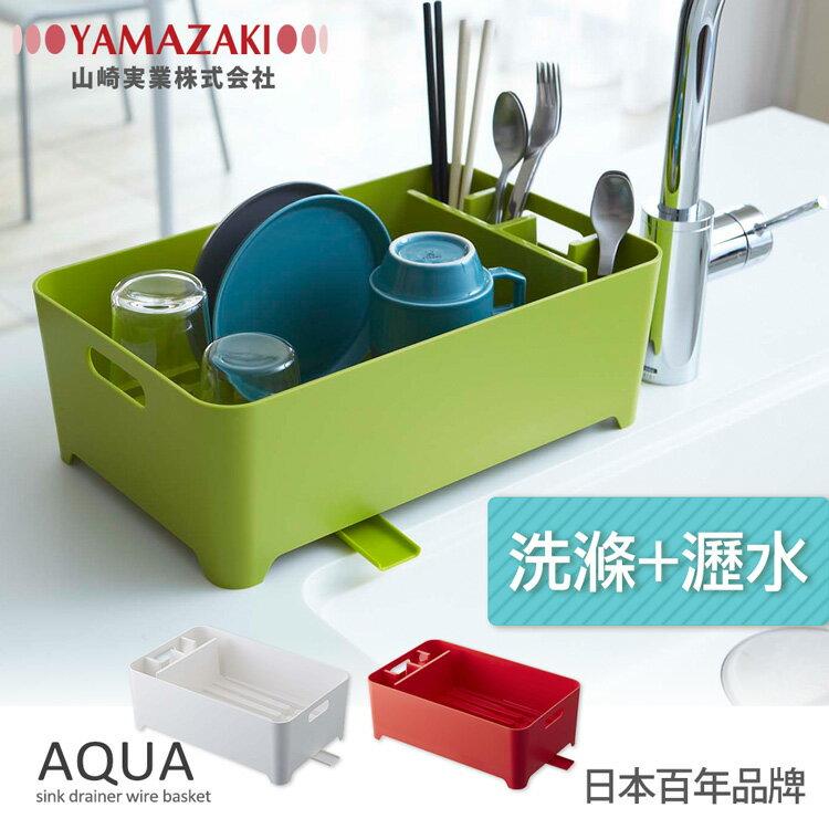 日本【YAMAZAKI】AQUA洗滌瀝水兩用籃-白 / 綠 / 紅★置物架 / 多功能收納 / 廚房用品 /  居家收納 1