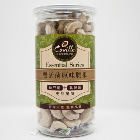 Coville可夫萊堅果之家 雙活菌原味腰果 200g/罐