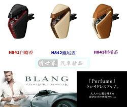 權世界@汽車用品 日本CARMATE BLANG皮革調高質感冷氣孔高濃度液體芳香劑 H841-三種味道選擇