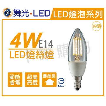 舞光 LED 4W 2700K E14 黃光 全電壓 尖清 仿鎢絲 燈絲蠟燭燈  WF520136
