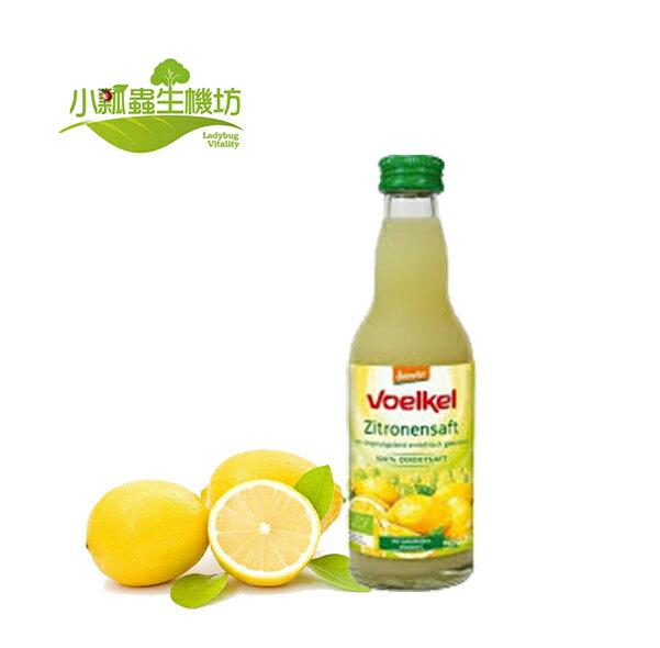 《小瓢蟲生機坊》泰宗 - Voelkel有機檸檬汁200ml/ 罐  原汁  檸檬汁  100%原汁